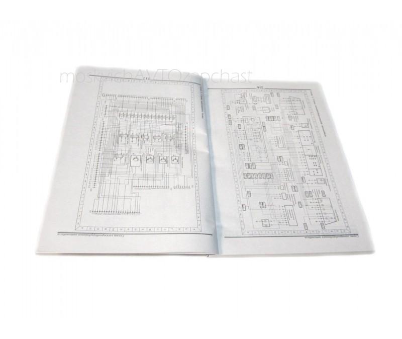 Книга ИЖ-ОДА 2126, 2717