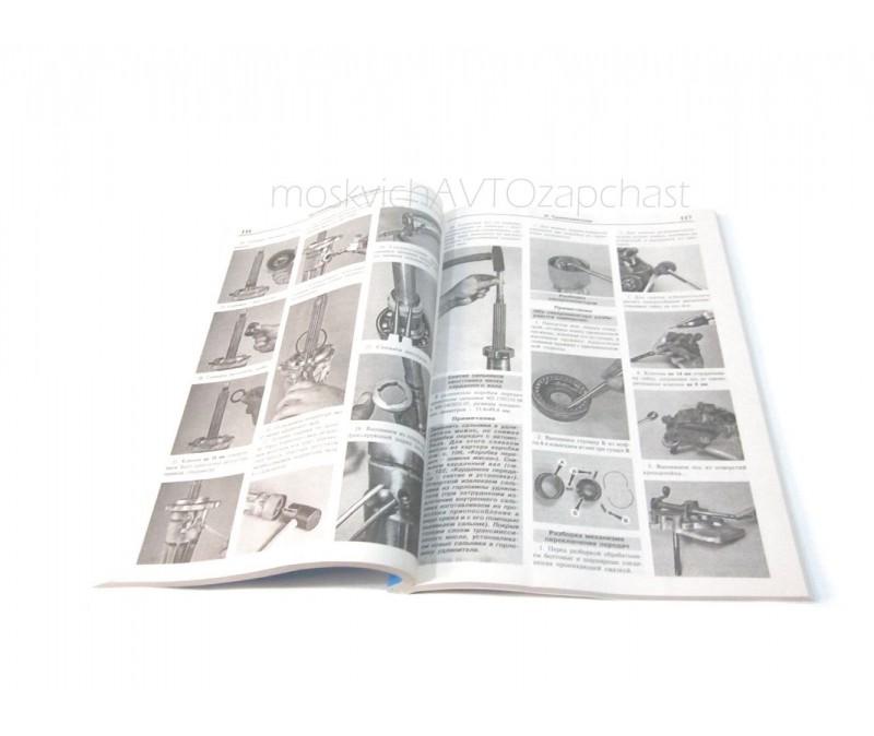 Книга ИЖ-2125, 2715, 412,